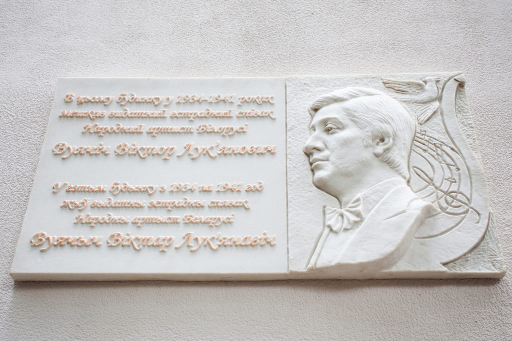 Memorial plaque to Viktor Vuyachich 01